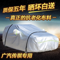 GAC Trumpchi GS4 gs5 gs7gs8 GS3 car clothing car cover special thick rain sunscreen car coat