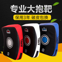 Kang Mei bird taekwondo foot target after the kick side kick target curved chest target large foot Target sparring boxing muay thai boxing chest target