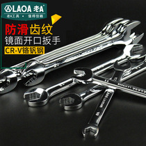 Old a chrome vanadium steel open end wrench industrial dual-purpose wrench non-slip double head wrench double opening wrench