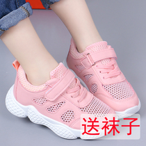 Childrens sports shoes 2019 summer new fashion single net girls shoes breathable mesh non-slip Boy Diddy shoes tide