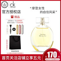 CK Calvin Klein stunning Phantom women's Eau de toilette 30 50 100ml fresh and elegant lasting