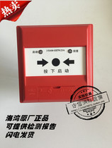 Bay fire hydrant button J-SAM-GST9123A coded fire button test report 3C certification