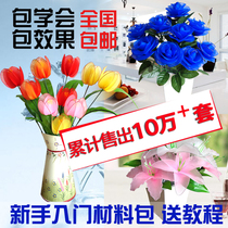 Set novice entry stockings wire mesh flower material package DIY handmade material package more than 100 kinds of flowers