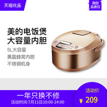 Midea MB-WRD5031A rice cooker 5 liters smart home large capacity rice cooker 4-6-8 people