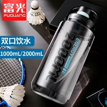 Rich light large capacity plastic water Cup men and women sports water bottle fitness portable space Cup summer drop drop Cup