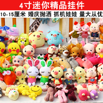 Plush Toys 4 inch pendant wedding Throwing Grab Doll Event celebration small gift bag pendant key buckle