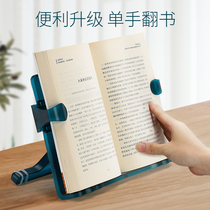 Nan guoxu Xiang reading rack book holder reading rack childrens primary school students adult multi-function book holder book by book stand reading rack