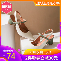 DUSTO Big East summer 2019 New sweet high-heeled rough with pointed spell color Fairy Wind Womens shoes 9a1231