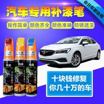 Shanghai Volkswagen self-paint Ling lie white wild black modern Orange sharp red paint scratch repair paint pen