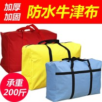 Moisture-proof waterproof oxford cloth moving bag luggage quilts storage finishing clothes packing bag woven thickening
