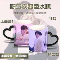 Chen Li Nong NINE PERCENT Cai Xu Kun around the same paragraph color Cup ceramic cup custom gift 01