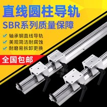 SBR linear guide cylindrical precision SBR with aluminum drag axis slider heavy woodworking saw table slide 20 set 16