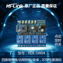 Hailing Branch new products SW04 four remote control relay a key distribution network timing jog timing secondary development