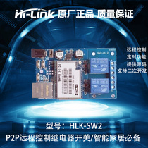 HLK-SW2 two-way remote control network relay p2pwifi module control gift set of source code