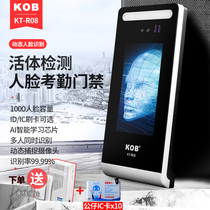 KOB dynamic face recognition access control one machine system facial attendance machine punch card Machine Office attendance access control machine