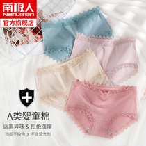 Antarctic underwear female cotton 100%cotton crotch antibacterial summer thin section breathable waist lace ladies underwear YC