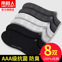 Antarctic men's socks men's summer socks cotton men's socks thin section summer sports deodorant sweat men's boat socks MX