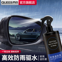 Car rearview mirror speed anti-fog spray anti-fog car windshield windows long-lasting mist supplies to fog artifact