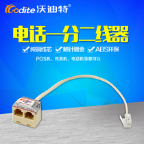 Telephone one minute two junction box 1 minute 2 with line Horn adapter splitter splitter junction box 4 core