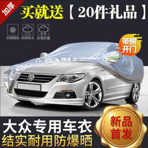 Volkswagen Tiguan car clothing sunscreen rain new speed long Yi Passat Hui ang thickened special car cover snow jacket