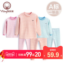 Excellent be Yi children underwear set fever Cotton Boys and girls Striped Pajamas baby winter clothes